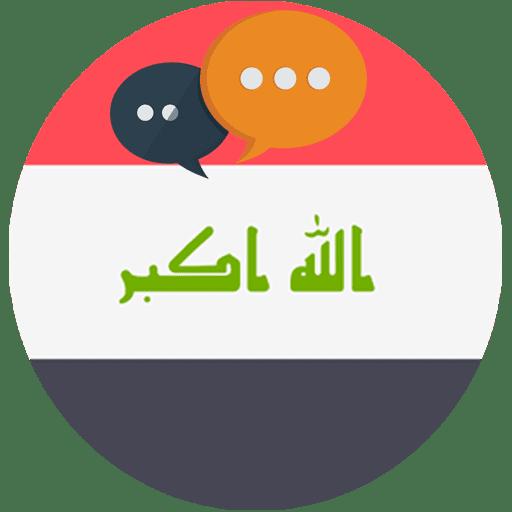 شات مجاني عربي بدون تسجيل